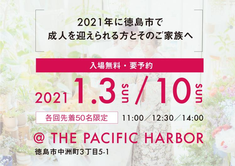 2021年に徳島市で成人を迎えられる方とそのご家族へ